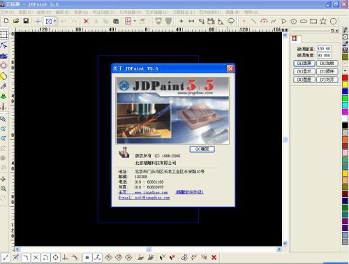 File cài đặt Jdpaint 5.5